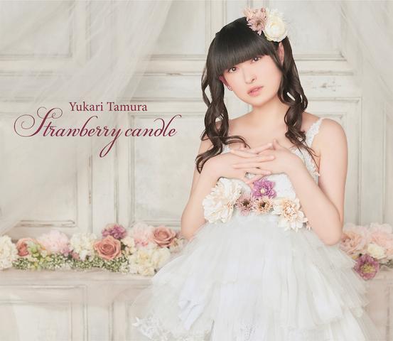 田村ゆかり、5月22日発売ミニアルバム「Strawberry candle」ジャケット写真&「聴こえないように」Music Video公開!!