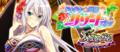ソシャゲ版「ハイスクールD×D」にて、レイドイベント「ドキドキ☆冥界リゾートです!!」開催中