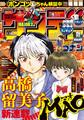 高橋留美子の最新作「MAO(マオ)」、本日発売の「週刊少年サンデー」にて連載開始! TVCMも放送決定!