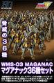 「新機動戦記ガンダムW」より、マグアナックが36機セットになって登場! 別売りのマグアナックと組み合わせれば全40機のマグアナック隊を再現可能に!!