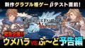PS4「Granblue Fantasy: Versus」、クローズドβテストの開催が決定! Cygames Beastのウメハラ&ふ~ど出演のティザームービーも公開に