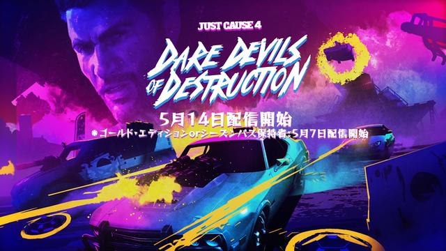 「ジャストコーズ4」のDLC第1弾「DARE DEVILS OF DESTRUCTION」が5月14日配信決定!