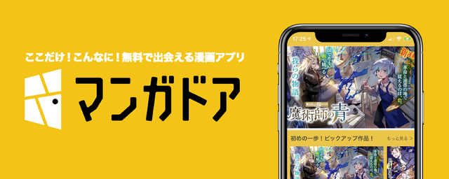 「魔法使いの嫁」スピンオフ2作が独占連載! 「マンガドア」がiOS/Androidで配信開始!