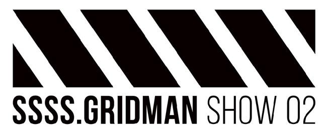 TVアニメ「SSSS.GRIDMAN」、5月26日(日)開催のイベント「SSSS.GRIDMAN SHOW 02」、チケット一般販売が決定!
