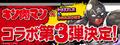 「パズル&ドラゴンズ」、「キン肉マン」とのコラボ企画第3弾が開催決定! 謎の覆面超人「キン肉マングレート」が登場!
