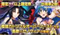 ソシャゲ版「ハイスクールD×D」にて、クエストベント「ドキドキ☆魔女喫茶です!!」開催中!