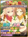スマホゲーム「閃乱カグラ NewWave Gバースト」、イベント「カウガール☆パラダイス」を開催中!