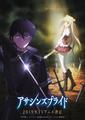 ファンタジア文庫で連載中の「アサシンズプライド」、2019年TVアニメ化決定! アニメーション制作はEMTスクエアード!