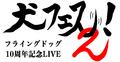 「フライングドッグ10周年記念LIVE-犬フェス2!-」、2019年10月5日、6日、豊洲PITで開催決定!!
