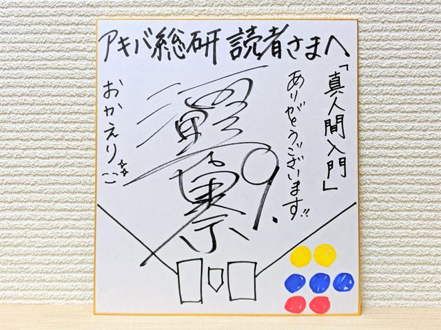 【プレゼント】再メジャーデビューシングル「真人間入門」リリース記念!河野万里奈 サイン入り色紙を1名様にプレゼント!