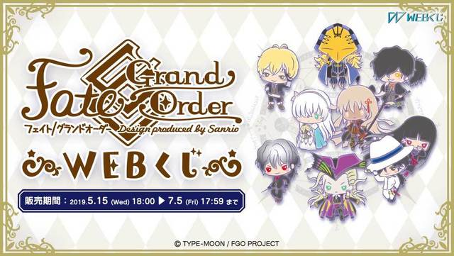 サンリオが「FGO」をデザインプロデュース!「Fate/Grand Order Design produced by Sanrio」WEBくじ期間限定販売開始!