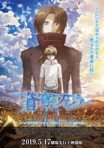 「蒼穹のファフナー THE BEYOND」、明日5月17日(金)より劇場先行上映開始!シリーズ初のLINE公式スタンプも登場!