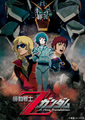 機動戦士ガンダム40周年記念!!「宇宙世紀ガンダム」シリーズがスペシャルプライスBlu-rayでリリース決定!