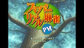 Switch「スーパーリアル麻雀PVI」、本日5月23日配信開始! 香山藤兵衛の弟子たちと23年の時を経て麻雀勝負
