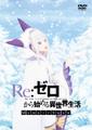 「Re:ゼロから始める異世界生活 Memory Snow」、BD&DVDジャケット公開! WEBラジオ第43回は5月27日配信決定!