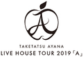 竹達彩奈、6月のライブハウスツアー開催に向けて、最新アー写公開!