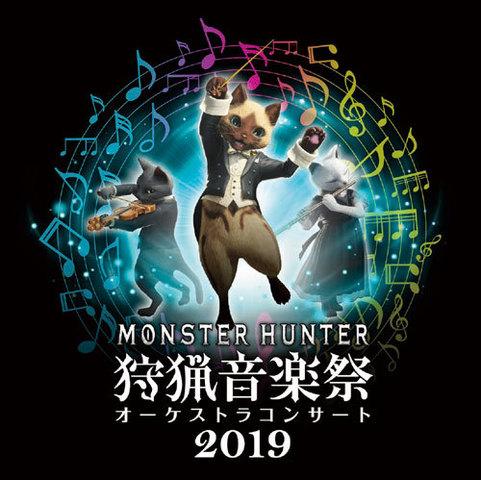 「モンスターハンター 15周年記念 オーケストラコンサート~狩猟音楽祭2019~」にて、『アイスボーン』の新曲を世界初演奏決定!
