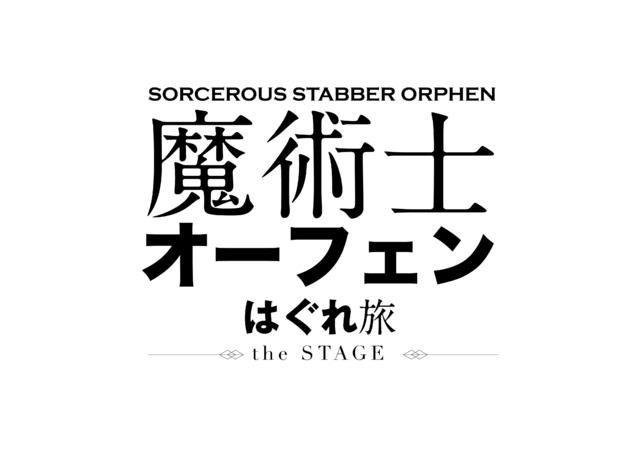 舞台「魔術士オーフェン はぐれ旅」全キャスト決定! 主演のオーフェン役には松本慎也!