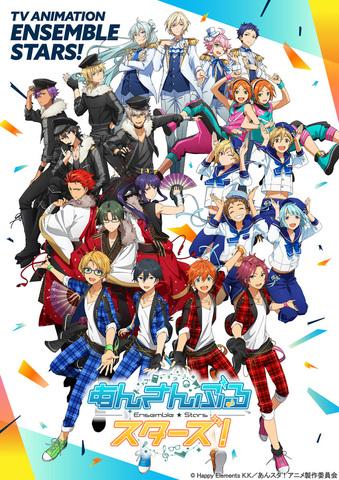 TVアニメ「あんさんぶるスターズ!」、7月7日(日)より、TOKYO MXほかにて放送開始! 先行上映会ライブビューイング情報も
