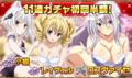 ソシャゲ版「ハイスクールD×D」にて、ガチャボスイベント「セクシー☆ビスチェ品評会です!」開催中!!
