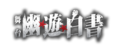 舞台「幽☆遊☆白書」、チケット先行受付大好評につき、福岡追加公演とライブ・ビューイングの実施が決定!