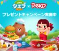 「LINE シェフ」×「ペコちゃん」コラボ開催中! ゲーム内イベントクリアで「ペコちゃんグッズ」が当たるキャンペーンも!