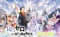 描き下ろしアイテムが登場!!「Re:ゼロから始める異世界生活×3COINS」コラボレーションアイテムが6月8日(土)発売決定!