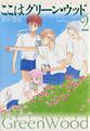 那州雪絵原作・一世を風靡したボーイズライフストーリー「ここはグリーン・ウッド」、初舞台化決定!!!!