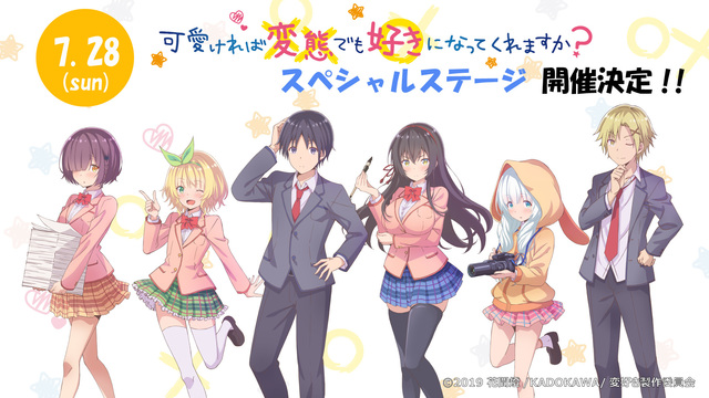 TVアニメ「可愛ければ変態でも好きになってくれますか?」、MF文庫J「夏の学園祭2019」にて、スペシャルステージ開催決定!