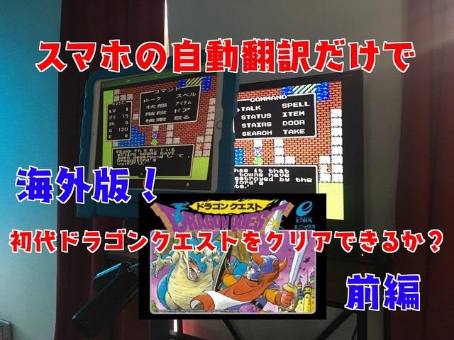 【挑戦企画!】初代「ドラゴンクエスト」海外版をスマホの自動翻訳機能を使ってクリアしてみる! 【前半】