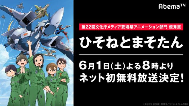 「ひそねとまそたん」、6月1日(土)夜8時より「AbemaTV」にて、ネット無料初一挙放送決定!