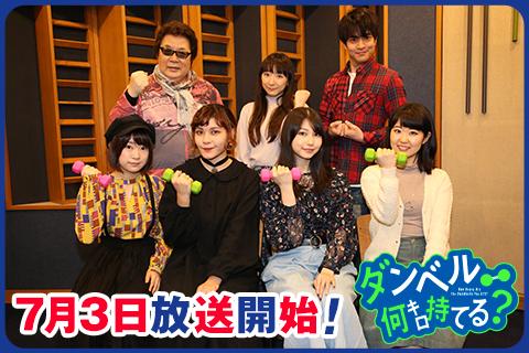 2019年7月3日放送開始のTVアニメ「ダンベル何キロ持てる?」から、キャスト集合写真&アフレコレポート、追加放送情報公開!