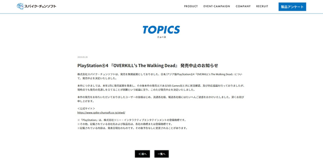PS4『OVERKILL's The Walking Dead』の発売中止が決定