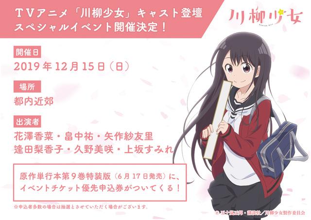 放送中のアニメ「川柳少女」、12月開催のスペシャルイベントに矢作紗友里、逢田梨香子、久野美咲、上坂すみれの追加出演が決定!