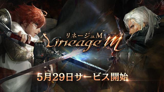 スマホゲーム『リネージュM』、5月29日より日本国内にて正式サービスがスタート!