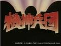 1990年代のOVAブームを盛り上げた隠れた名作「機神兵団」! スペシャルイベント開催記念、石山タカ明監督インタビュー