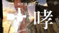 「進撃の巨人展FINAL」大阪で巡回展開催が決定! 東京では立体機動装置をVR体験できるコラボカフェがオープン!? 「限定BOX」の発売も…注目情報まとめ!