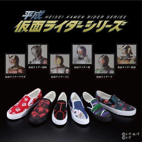 平成仮面ライダーから、クウガ・龍騎・555・ブレイド・W・鎧武をモチーフのスリッポンスニーカーが登場!