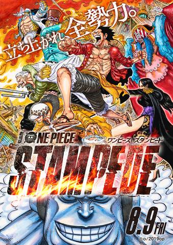 劇場版「ONE PIECE STAMPEDE」、 オールスターメンバーが共闘! 原作者・尾田栄一郎描き下ろしポスターが、ついに解禁!!