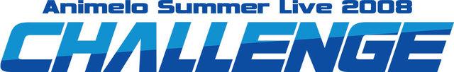 【アニサマ15年目記念企画!歴代アニサマプレイバック!!】第4回「Animelo Summer Live 2008 -Challenge-」現在までのフォーマットを確立した、記念碑的な2日間!