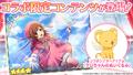 アプリ「少女☆歌劇 レヴュースタァライト -Re LIVE-」とTVアニメ「カードキャプターさくら クリアカード編」がコラボ決定!