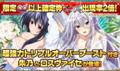 ソシャゲ版「ハイスクールD×D」にて、クエストイベント「ドキドキ☆オカ研ウェディング!?」開催中!!