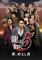 【プレゼント】PS4版『龍が如く5 夢、叶えし者』を抽選で2名様にプレゼント!