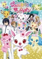TVアニメ放送開始10周年記念!「ジュエルペット」 シーズン1~7まで全351話が無料配信決定!!