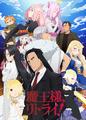 7月3日(水)放送開始!「魔王様、リトライ!」、物語の始まりを描く本PV&追加キャラクターとキャストが発表に!