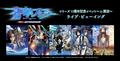 「蒼穹のファフナー」シリーズ 15周年記念イベント~in 尾道~ ライブ・ビューイング開催決定!