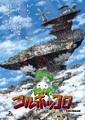 「宮崎監督を目指さないことが、正しい影響の受け方」宮崎駿の弟子・糸曽賢志監督が語る劇場用アニメ「サンタ・カンパニー~クリスマスの秘密~」で目指すものとは