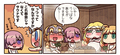 「Fate/Grand Order」、「ますますマンガで分かる!FGO」第96話を更新!