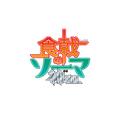 「食戟のソーマ 神ノ皿(しんのさら)」、2019年10月放送開始決定! 最新映像も公開に!!
