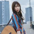 7月7日放送スタート「からかい上手の高木さん2」、OPテーマ「ゼロセンチメートル」ジャケット&収録曲が公開! MVも解禁に!!